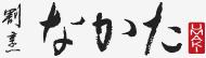 岡山・倉敷の割烹・日本料理|割烹なかた