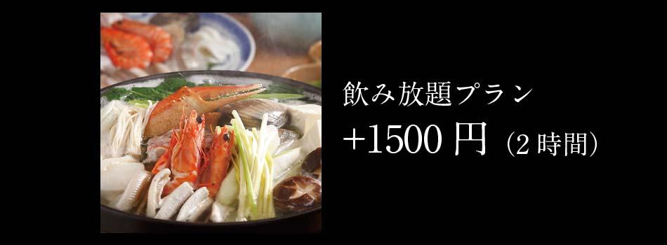 岡山・倉敷の割烹・日本料理 割烹なかた