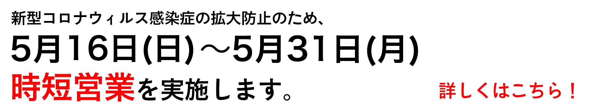 """""""時短営業"""""""