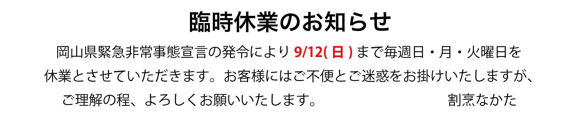 """""""営業日変更"""""""