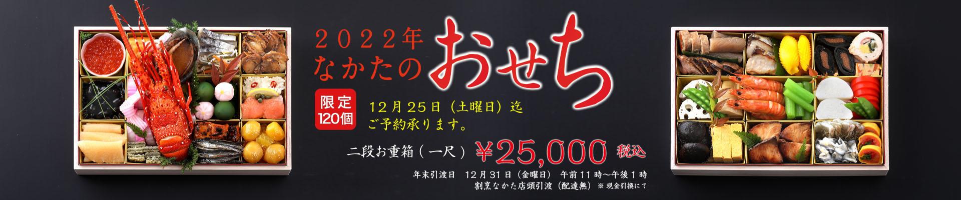"""""""2022おせち料理"""""""